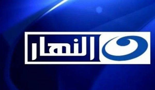 تردد قناة النهار 2019 الجديد